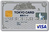 東京VISAカードA