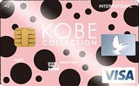 神戸コレクションVISAカード