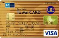 東京メトロ To Me CARD ゴールド (UCカード)