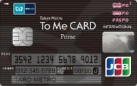 東京メトロ「To Me CARD Prime」