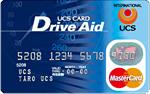 UCSカード DriveAid
