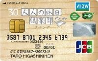大人の休日倶楽部ジパングカード