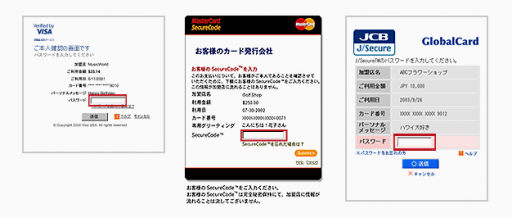 セキュア visa 3d