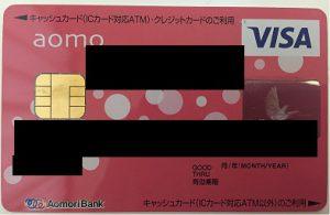 AOMOカード(VISAカード)