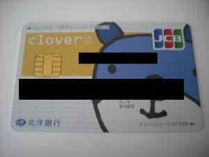 clover JCBカード