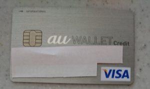 au WALLET クレジットカード