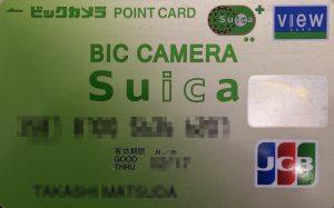 ビックカメラSuicaカード(JCB/View)