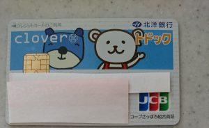 銀行 カード 北洋 デビット