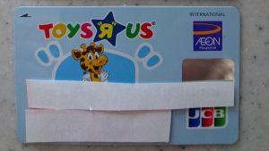 """トイザらスカード""""toysrus"""""""