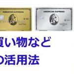 アメックスの日本国内での使い勝手