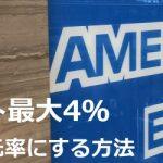 アメックスでポイント最大4% 抜群の還元率