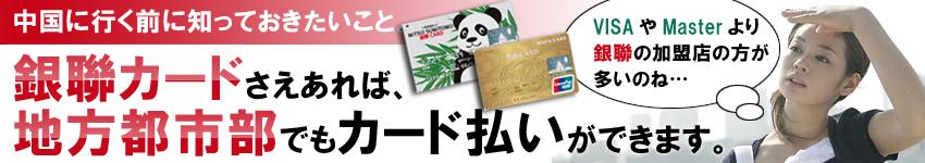 銀聯カードは中国で使えるクレジットカード